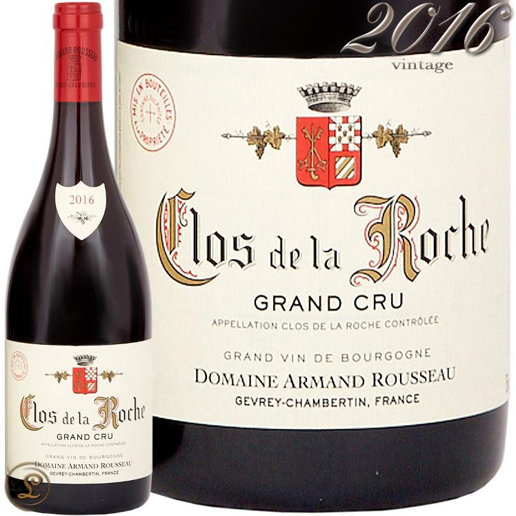 2016 クロ ド ラ ロシュ グラン クリュ アルマン ルソー 正規品 赤ワイン 辛口 750ml Armand Rousseau Clos de la Roche Grand Cru