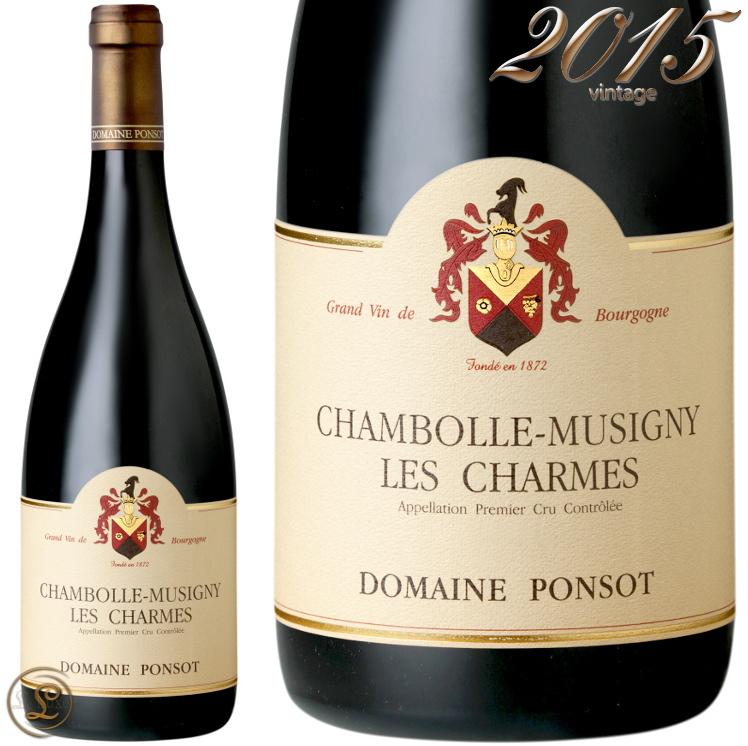 2015 シャンボール ミュジニー プルミエ クリュ レ シャルム ドメーヌ ポンソ 正規品 赤ワイン 辛口 750ml Ponsot Chambolle Musigny 1er Cru Les Charmes