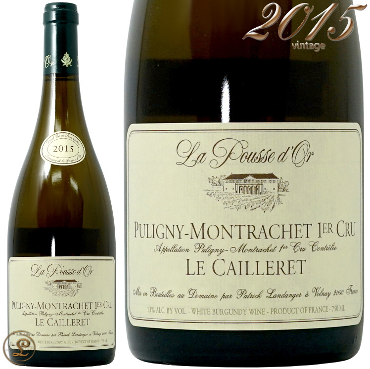 2015 ピュリニー モンラッシェ プルミエ クリュ ル カイユレ ラ プス ドール 正規品 白ワイン 辛口 750ml La Pousse d'Or Puligny Montrachet 1er Cru Le Cailleret