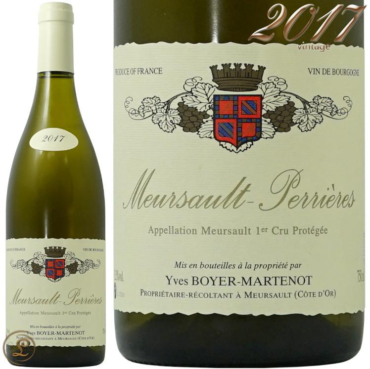 2017 ムルソー プルミエ クリュ ペリエール イヴ ボワイエ マルトノ 正規品 白ワイン 辛口 750ml Yves Boyer Martenot Meursault 1er Cru Perrieres