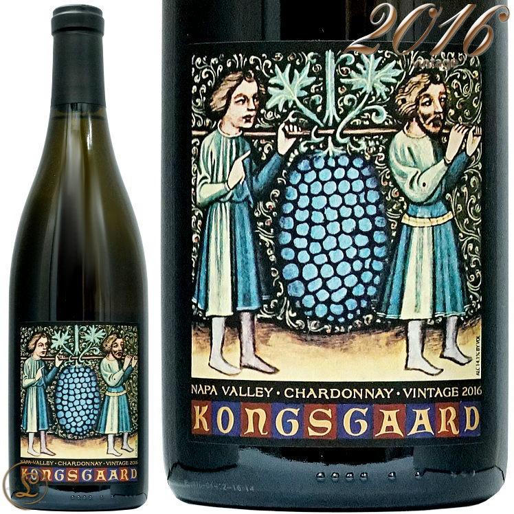 2016 シャルドネ ナパ ヴァレー コングスガード 正規品 白ワイン 辛口 750ml Kongsgaard Chardonnay Napa Valley