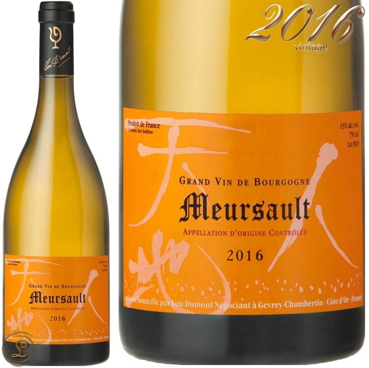 2016 ムルソー ルー デュモン 正規品 白ワイン 辛口 750ml Lou Dumont Meursault
