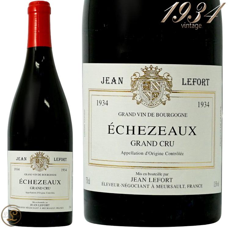 1934 エシェゾー グラン クリュ ジャン ルフォール 蔵出し 赤ワイン 辛口 750ml Jean Lefort Echezeaux Grand Cru
