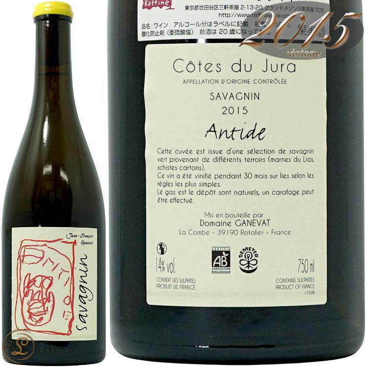 2015 コート デ ジュラ ブラン アンティッド ドメーヌ ガヌヴァ 正規品 白ワイン 辛口 750ml Domaine Ganevat Cotes du Jura Blanc Antide