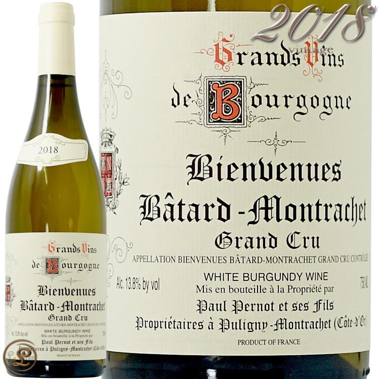 2018 ビアンヴニュ バタール モンラッシェ グラン クリュ ポール ペルノ 正規品 白ワイン 辛口 750ml Paul Pernot Bienvenues Batard Montrachet Grand Cru
