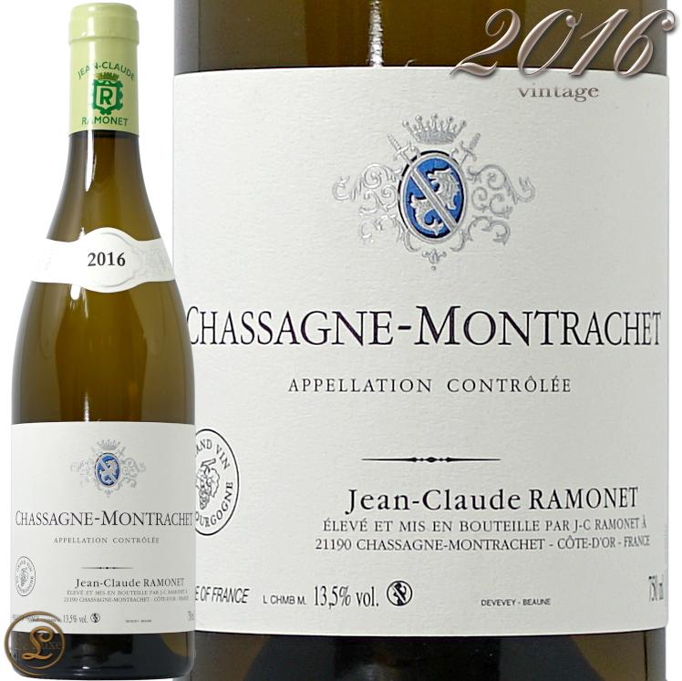 2016 シャサーニュ モンラッシェ ブラン ラモネ ジャン クロード 白ワイン 辛口 750ml Ramonet Chassaghe Montrachet Blanc