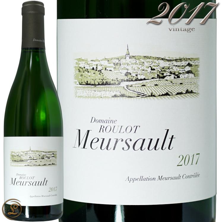 本店先行販売 2017 ムルソー ドメーヌ ルーロ 750ml 白ワイン 辛口 Domaine Roulot Meursault