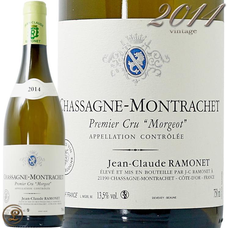 2014 シャサーニュ モンラッシェ モルジョ ブラン 白ワイン 辛口 750ml
