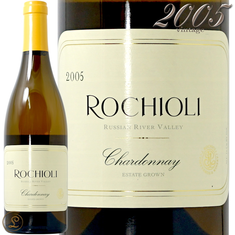 2005 ロキオリ ルシアン リヴァー ヴァレー エステート シャルドネ 白ワイン 辛口 フルボディ 750ml Rochioli Russian River Valley Estate Chardonnay
