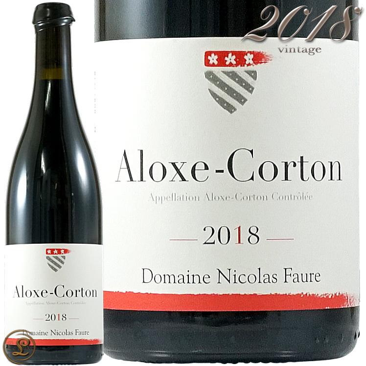 2018 最安値 アロース コルトン ニコラ フォール 正規品 赤ワイン 辛口 新品■送料無料■ 750ml Aloxe Faure Corton Nicolas