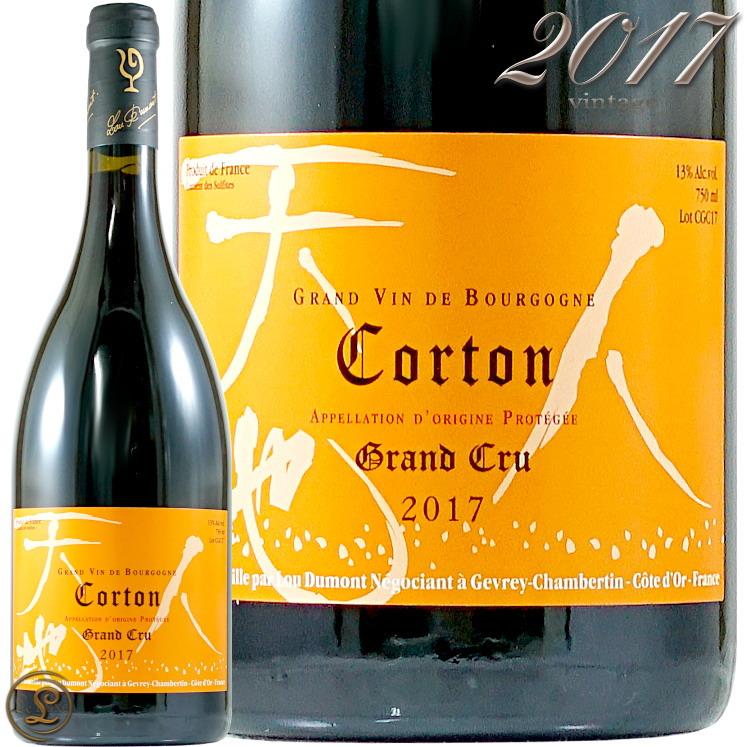 2017 コルトン グラン クリュ ルー デュモン 正規品 赤ワイン 辛口 750ml Lou Dumont Corton Grand Cru