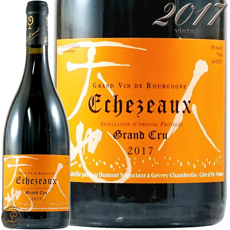 2017 エシェゾー グラン クリュ ルー デュモン 正規品 赤ワイン 辛口 750ml Lou Dumont Echezeaux Grand Cru