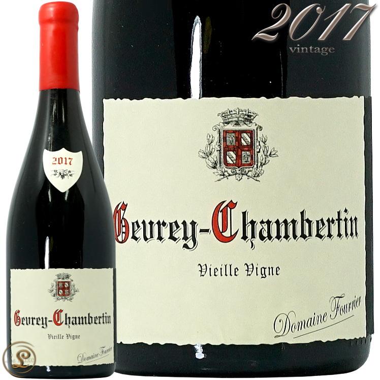 2017 ジュヴレ シャンベルタン ヴィエイユ いつでも送料無料 ヴィーニュ ドメーヌ 辛口 フーリエ 赤ワイン 人気海外一番 750ml