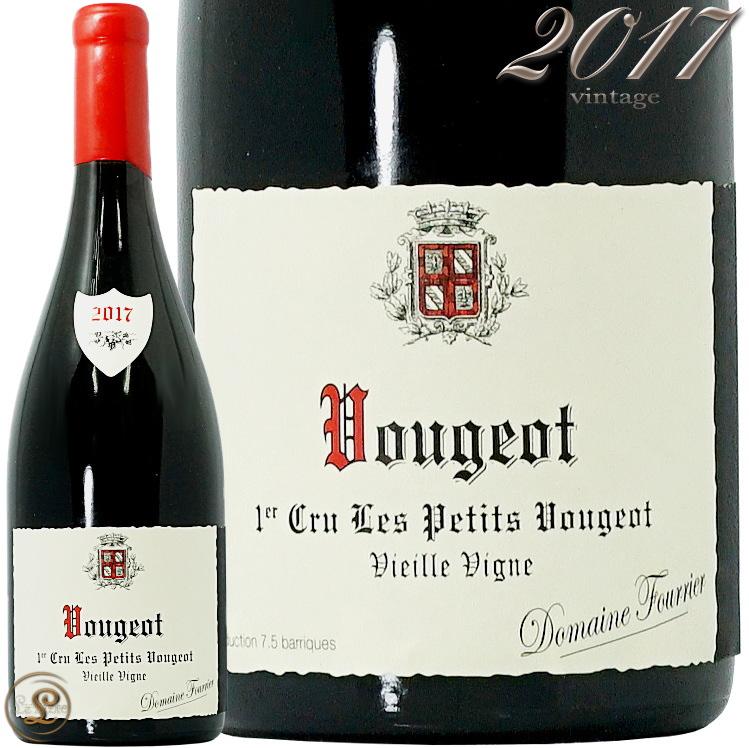 2017 ヴージョ プルミエ クリュレ プティ ヴージョ V.V. ドメーヌ フーリエ 正規品 赤ワイン 辛口 750ml Fourrier Vougeot 1er Cru Les Petit Vougeot Vieille Vigne