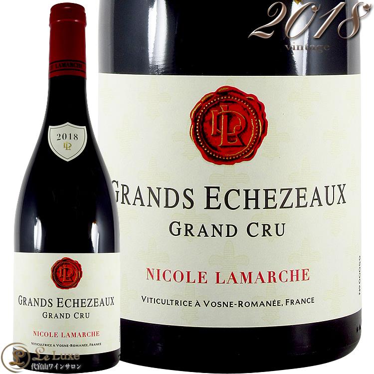 2018 グラン エシェゾー グラン クリュ ニコル ラマルシュ 正規品 赤ワイン 辛口 750ml Francois Lamarche Grands Echezeaux Grand Cru