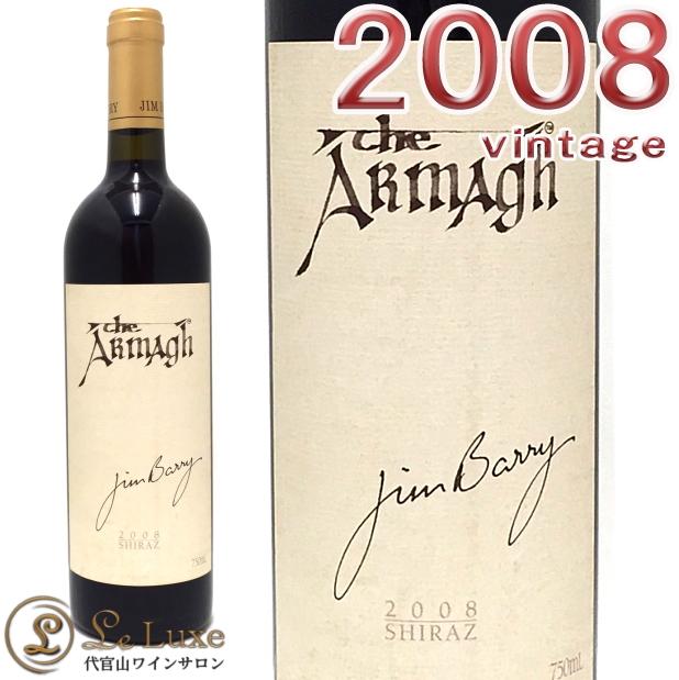 ジム・バリー ジ・アーマー[2008][正規品]オーストリアワイン/赤ワイン/辛口[750ml]Jim Barry The Armagh Shiraz 2008