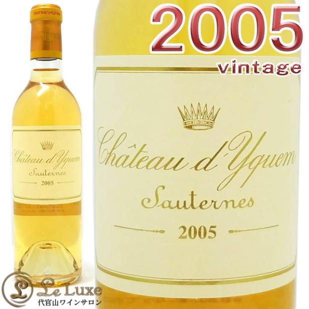 2005 シャトー ディケム ハーフ サイズ ソーテルヌ 貴腐ワイン 白ワイン 甘口 750ml Chateau d'Yquem A.O.C.Sauternes
