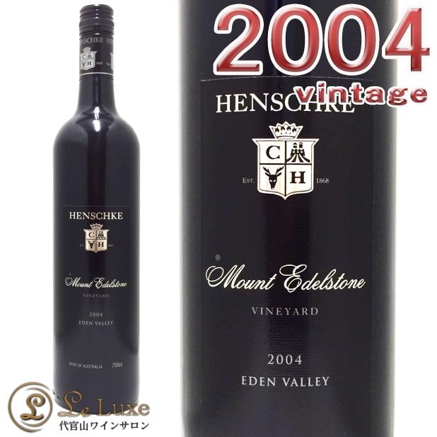 ヘンチキ マウント・エーデルストーン・シラーズ[2004][正規品] 赤ワイン/辛口/フルボディ[750ml]Henschke Mount Edelstone Shiraz 2004