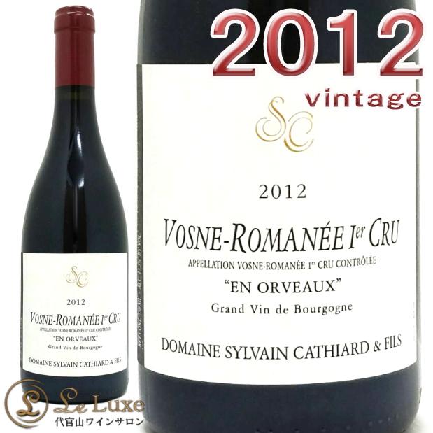 シルヴァン・カティアール ヴォーヌ・ロマネ・プルミエ・クリュアン・オルヴォー[2012][正規品] 赤ワイン/辛口[750ml]Domaine Sylvain Cathiard Vosne Romanee 1er Cru En Orveaux 2012
