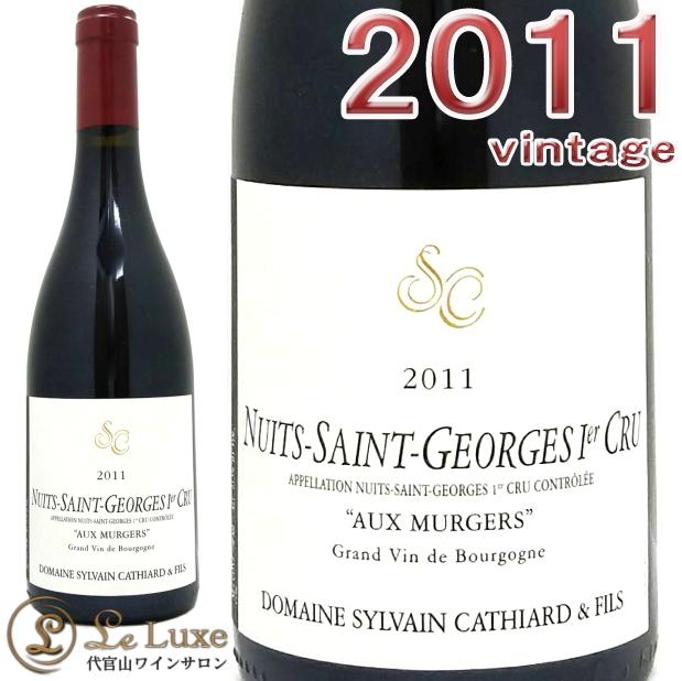 シルヴァン・カティアール ニュイ・サン・ジョルジュ・プルミエ・クリュオー・ミュルジュ[2011][正規品] 赤ワイン/辛口[750ml]Domaine Sylvain Cathiard Nuits Saint Georges 1er Cru Aux Murgers 2011