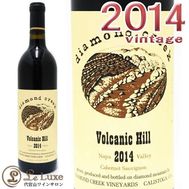 ダイヤモンド・クリーク ヴォルカニック・ヒル・カベルネ・ソーヴィニヨン[2014][正規品] Diamond Creek Vineyards Volcanic Hill Cabernet Sauvignon 2014