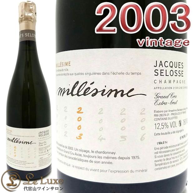 ジャック・セロス ミレジム[2003] シャンパン/辛口/白[750ml] Jacques Selosse Millesime Extra Brut 2003