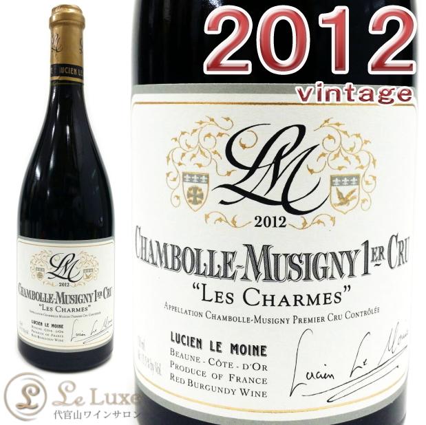 ルシアン・ル・モワンヌ シャンボール・ミュジニー・プルミエ・クリュ・レ・シャルム[2012] 赤ワイン/辛口[750ml] Lucien Le Moine Chambolle-Musigny 1er Cru Les Charmes 2012