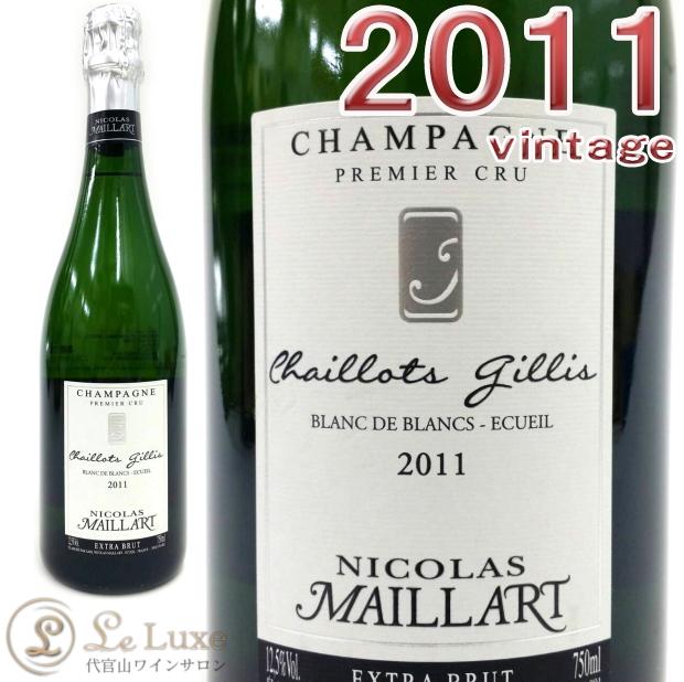 ニコラ・マイヤール レ・シャイヨ・ジリ・エキストラ・ブリュットブラン・ド・ブラン 1er Cru [2011][正規品]白/辛口[750ml]Nicolas Maillart Les Chaillots Gillis Extra Brut Blanc de Blancs 1er Cru 2011