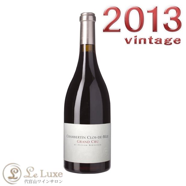 オリヴィエ・バーンスタイン シャンベルタン・クロ・ド・ベーズ・グラン・クリュ[2013][正規品] 赤ワイン/辛口[750ml] Olivier Bernstein Chambertin Clos-de-Beze Grand Cru 2013