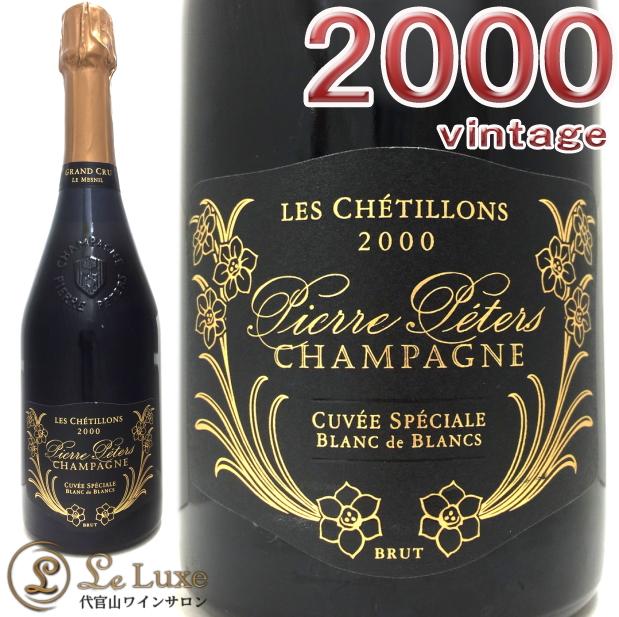 ピエール・ペテルス キュヴェ・スペシャル・レ・シェティヨン・ブリュットブラン・ド・ブラン・グラン・クリュ2000 Pierre Peters Cuvee Speciale Les Chetillons Brut Blanc de Blancs Grand Cru 2000