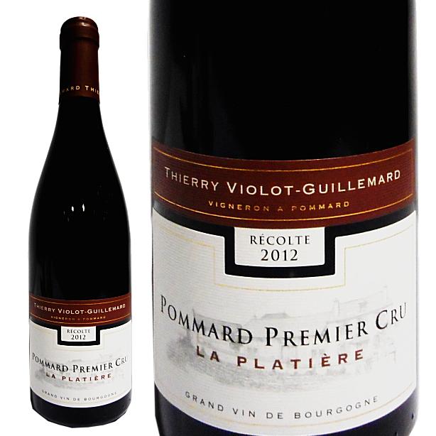 ティエリー・ヴィオロ・ギィマール ポマール・プルミエ・クリュ・ラ・プラティエール[2012] [正規品][750ml]赤ワイン/辛口 DOMAINE THIERRY VIOLOT-GUILLEMARD Pommard 1er Cru La Platiere 2012
