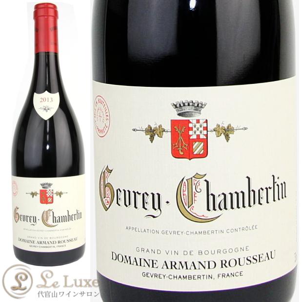 アルマン・ルソー ジュヴレ・シャンベルタン[2013] 赤ワイン/辛口 [750ml] Armand Rousseau Gevrey Chambertin 2013