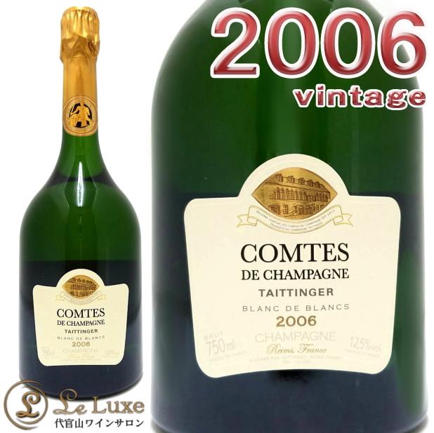 新入荷 テタンジェコント ド シャンパーニュ ブラン ド ブラン 2006 シャンパン 辛口 白 750mlTaittingerComtes de Champagne Blanc de Blancs 2006, ツールパワー bd5b7436