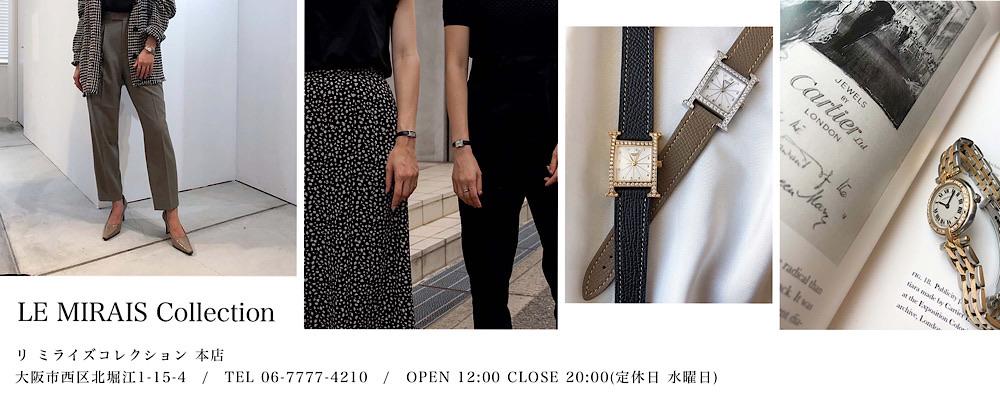 """LE MIRAIS Collection:""""身に着けるものを美しく 上品に魅せる""""腕時計専門店"""