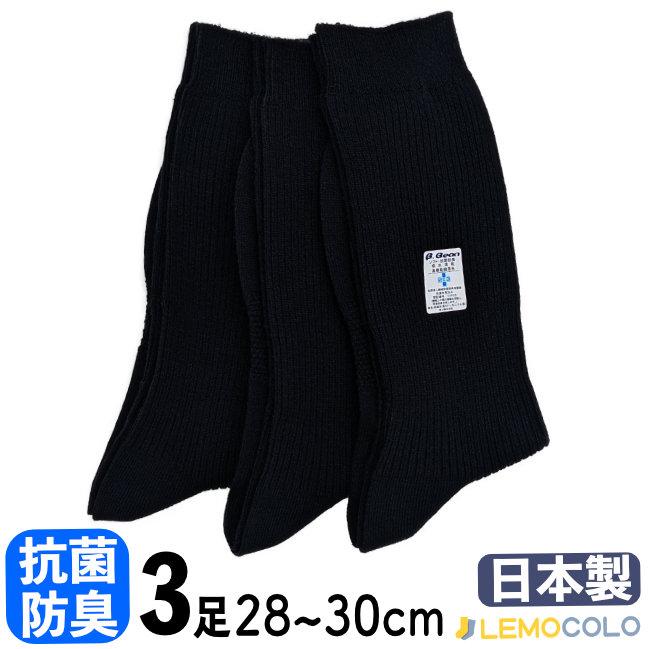 3足組 28~30cm 有名な 日本製 抗菌防臭サポーターソックス カジュアルに最適 ビジネス 大人気 ブラック スクール