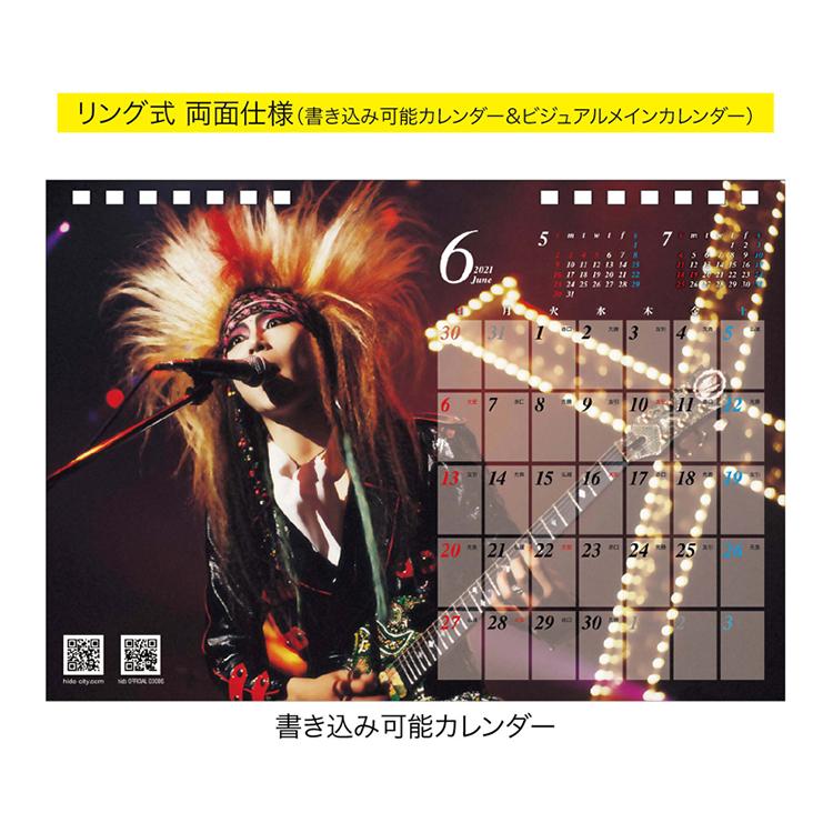 hideオフィシャルカレンダー2021