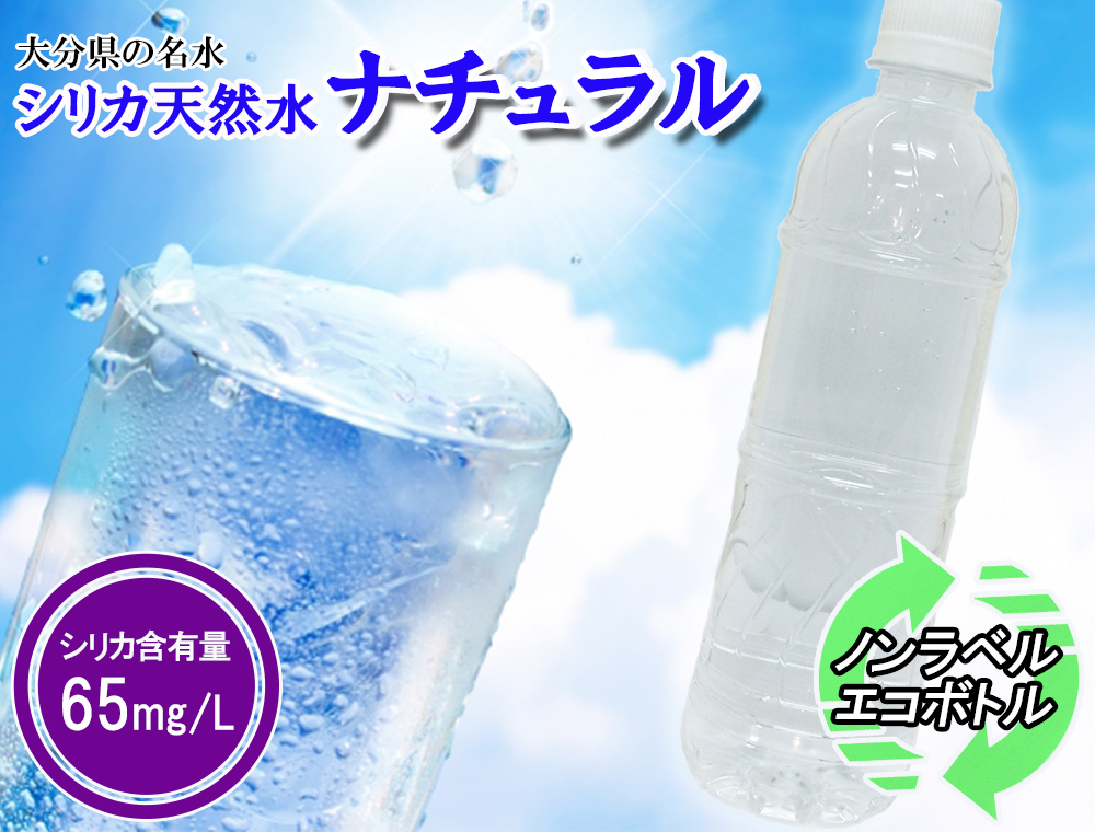 シリカ 水 効能