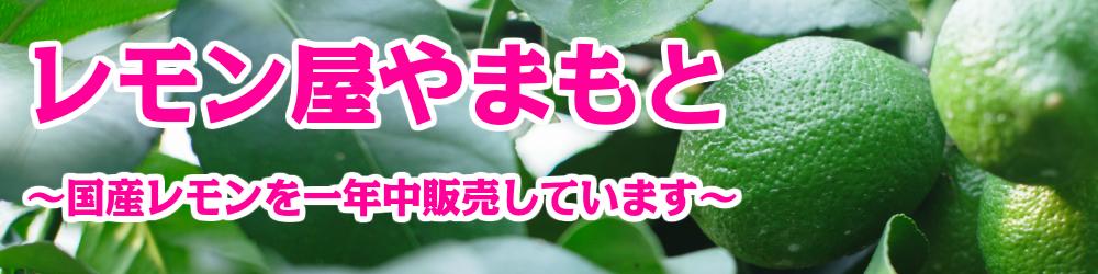レモン屋やまもと:広島県産レモン 美味しい を発信中です