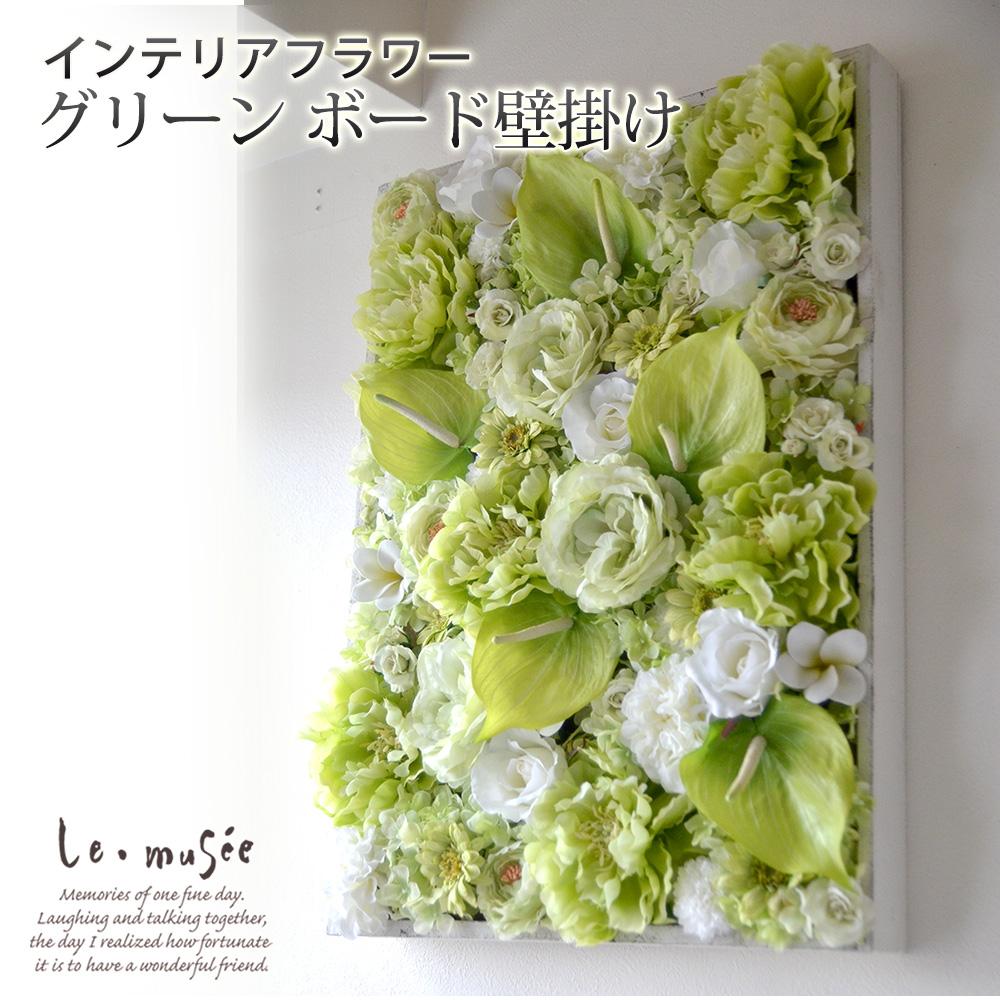 インテリアフラワー グリーン ボード壁掛け | 壁掛け 母の日 造花 インテリア プレゼント ギフト おしゃれ アートフラワー アーティフィシャルフラワー 花 フラワー 贈り物 ディスプレイ 大きい