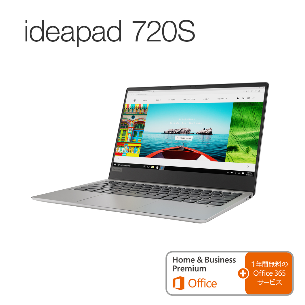 直販 ノートパソコン Officeあり:Lenovo ideapad 720S :Corei5搭載(13.3型 FHD/8GBメモリー/256GB SSD/Windows10/Microsoft Office Home & Business Premium/プラチナ)【送料無料】