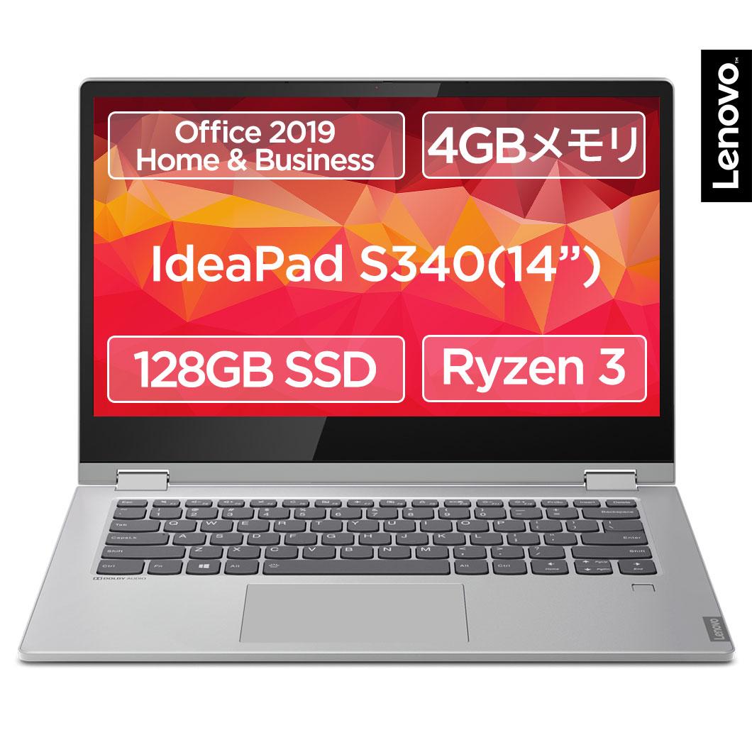 直販 ノートパソコン:Lenovo Ideapad S340 AMD Ryzen3 3200U搭載(14.0型 FHD/4GBメモリー/128GB SSD/Windows10/Microsoft Office Home & Business 2019/プラチナグレー) 送料無料