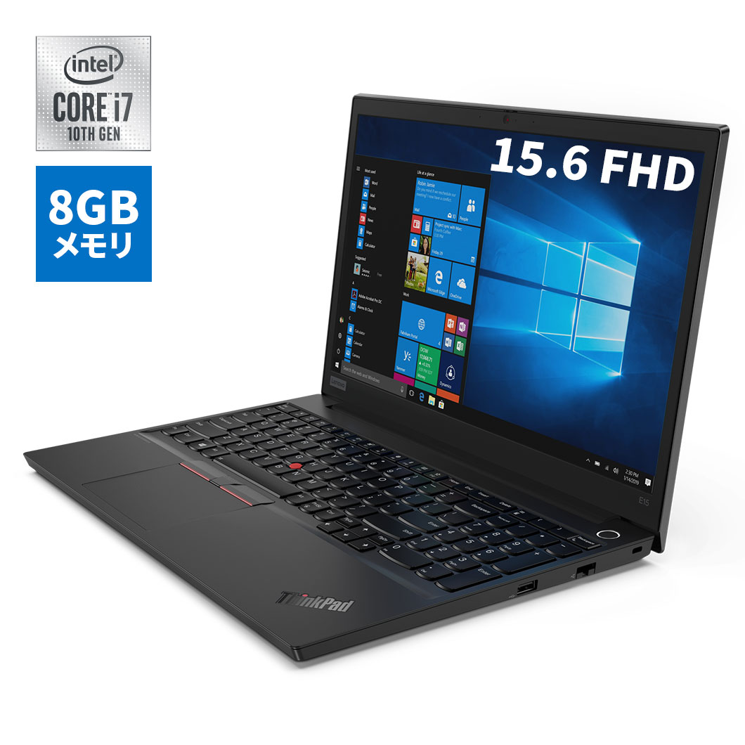 直販 ノートパソコン:Lenovo ThinkPad E15 Core i7-10510U搭載モデル(15.6型 FHD/8GBメモリー/1TB HDD/256GB SSD/Windows10/Officeなし)【送料無料】
