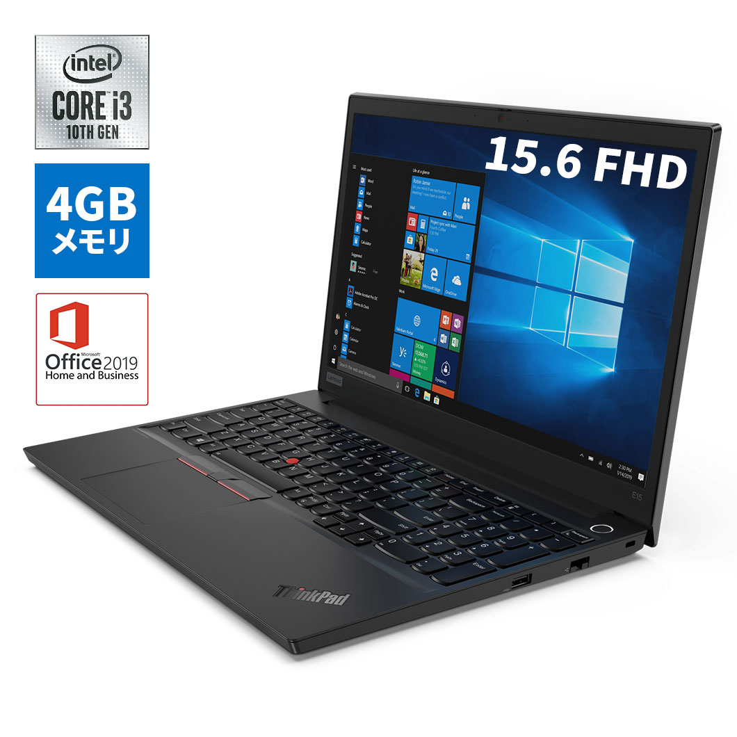 直販 ノートパソコン Officeあり:Lenovo ThinkPad E15 Core i3-10110U搭載モデル(15.6型 FHD/4GBメモリー/128GB SSD/Windows10/Microsoft Office Home & Business 2019)【送料無料】