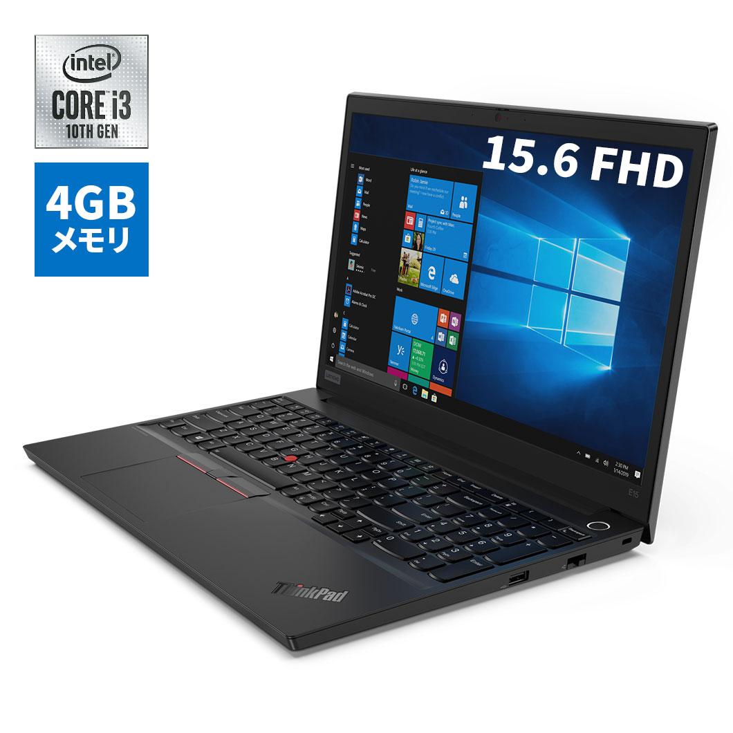 直販 ノートパソコン:Lenovo ThinkPad E15 Core i3-10110U搭載モデル(15.6型 FHD/4GBメモリー/1TB HDD/128GB SSD/Windows10/Officeなし)【送料無料】