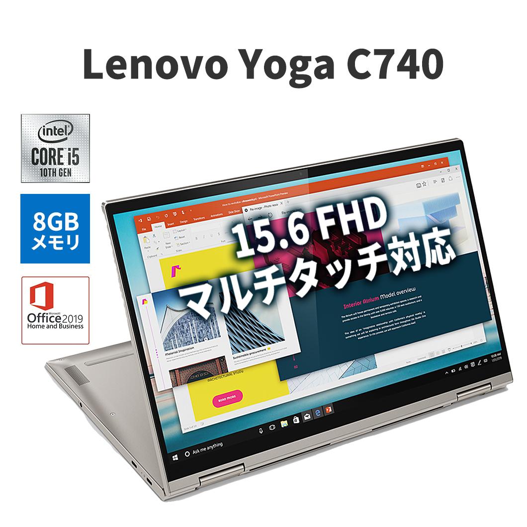 直販 ノートパソコン Officeあり:Lenovo YOGA C740 Core i5搭載(15.6型 FHD マルチタッチ対応/8GBメモリー/256GB SSD/Windows10/Microsoft Office Home & Business 2019/アイアングレー)【送料無料】
