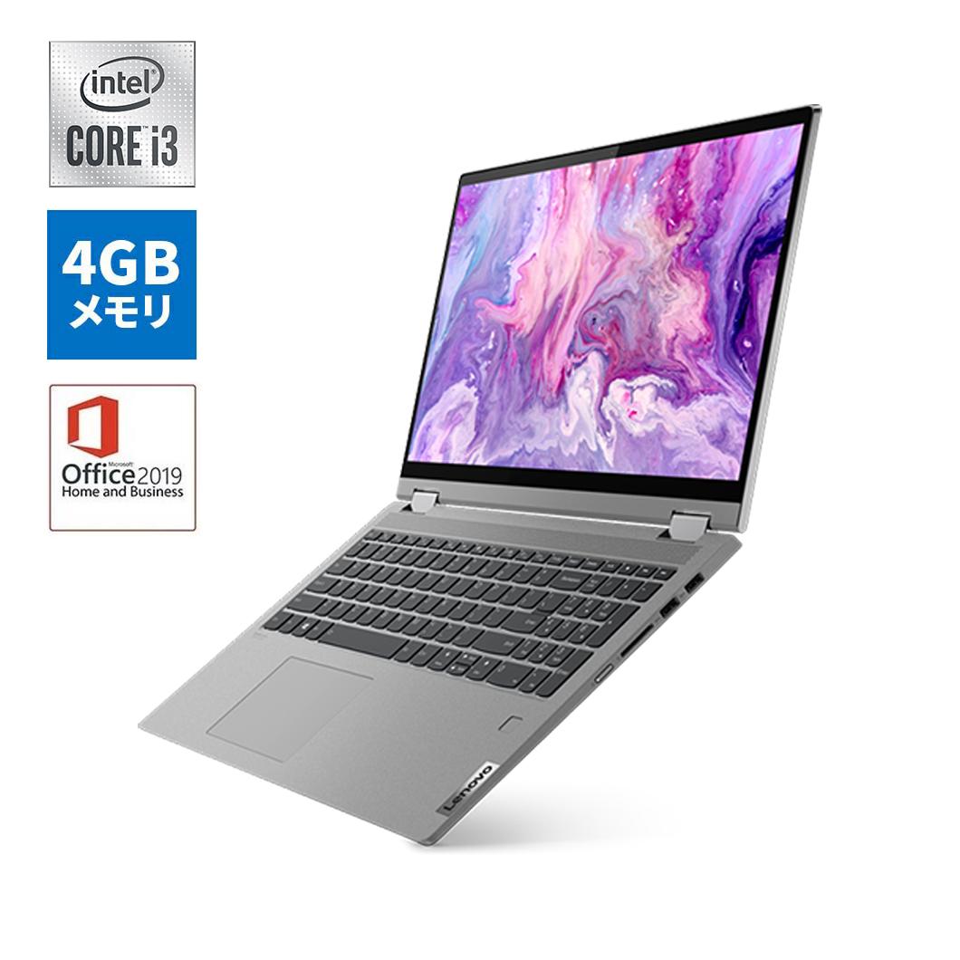 直販 ノートパソコン Officeあり:Lenovo IdeaPad Flex 550i Core i3搭載(15.6型 FHD マルチタッチ対応/4GBメモリー/128GB SSD/Windows10/Microsoft Office Home & Business 2019/プラチナグレー)【送料無料】
