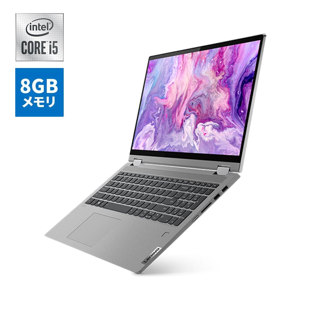 直販 ノートパソコン:Lenovo IdeaPad Flex 550i Core i5搭載(15.6型 FHD マルチタッチ対応/8GBメモリー/256GB SSD/Windows10/Officeなし/プラチナグレー)【送料無料】