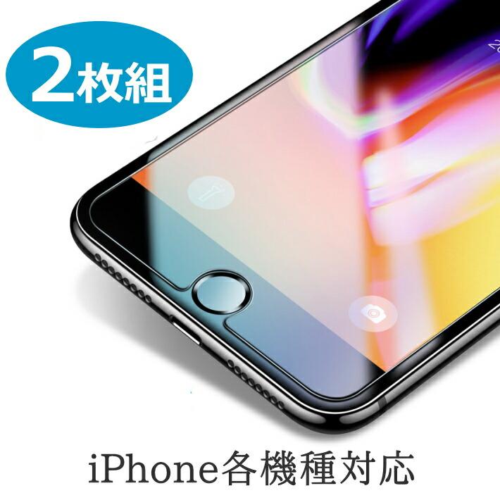 速達便送料無料 大人気のガラスフィルムがお得な2枚セットに ディスプレイを守る強い味方 まとめ買いが絶対お得 最新 2枚セットでこの価格 iPhone強化ガラスフィルム 硬度9H 0.3mm 光沢 高透明 気泡レス カバー iPhone12 XS 6S 8 mini 6Plus 7 新作送料無料 Max 送料無料 11 XR 8Plus ギフト 7Plus Pro