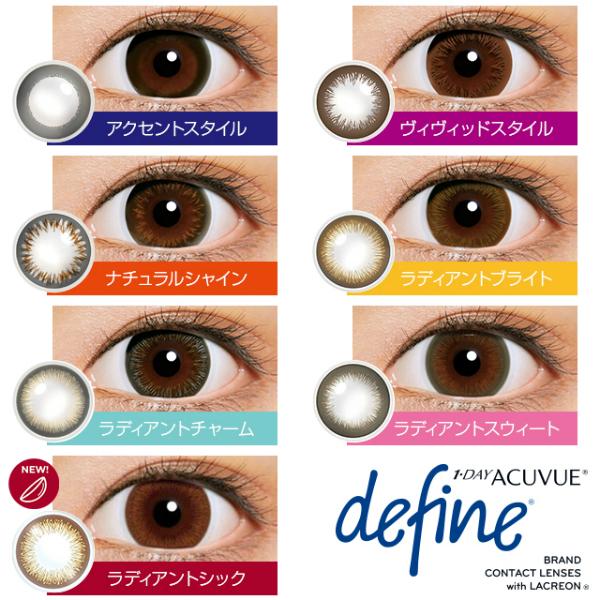 ee5bad90444 Contact lens Lens deli  1-DAY ACUVUE DEFINE (30 lenses) 8 Box Set ...