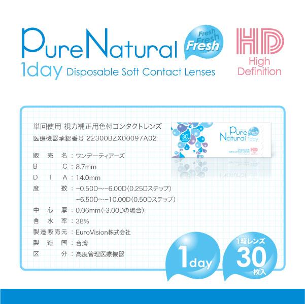 Purenaturalwander 30 2 盒套 | 接觸鏡片 1 天一次性隱形眼鏡 1 天隱形眼鏡奇跡聯繫